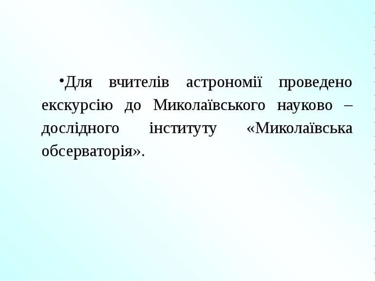 Для вчителів астрономії проведено екскурсію до Миколаївського науково – дослі...