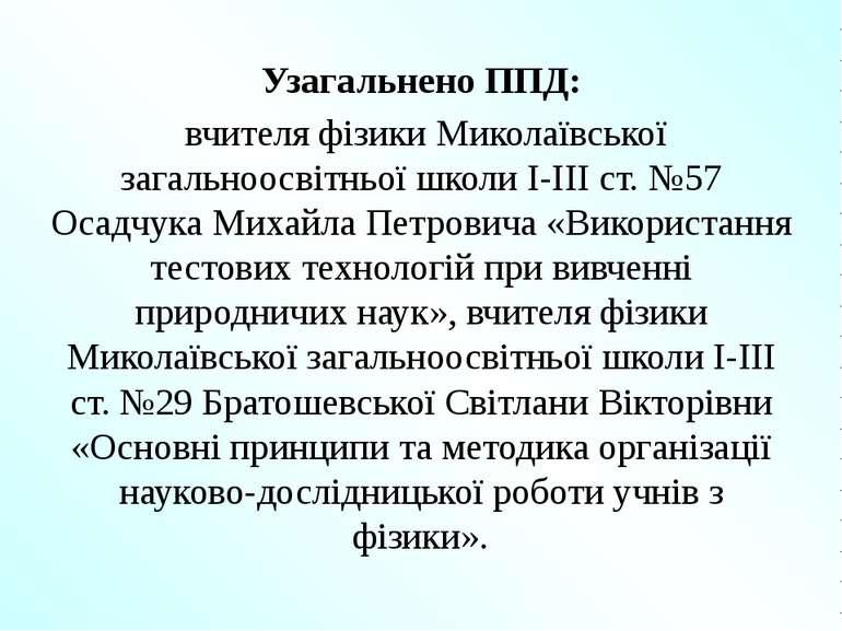 Узагальнено ППД: вчителя фізики Миколаївської загальноосвітньої школи І-ІІІ с...