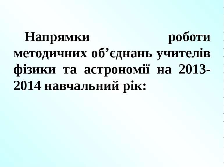Напрямки роботи методичних об'єднань учителів фізики та астрономії на 2013-20...