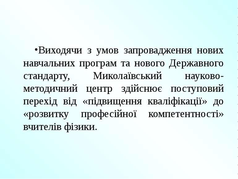 Виходячи з умов запровадження нових навчальних програм та нового Державного с...
