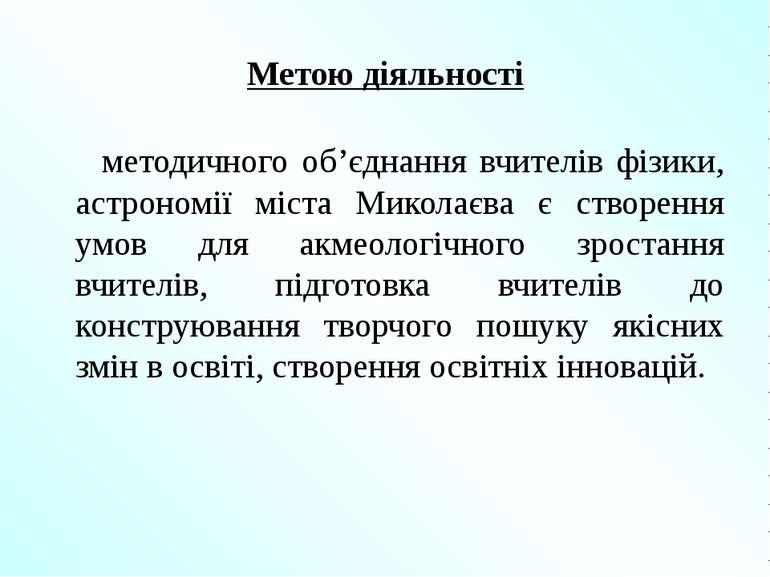 Метою діяльності методичного об'єднання вчителів фізики, астрономії міста Мик...