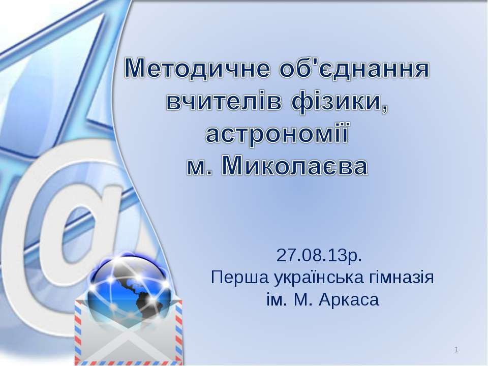 27.08.13р. Перша українська гімназія ім. М. Аркаса *