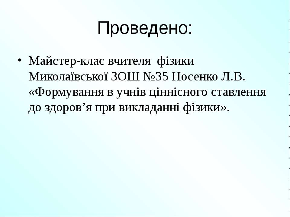 Проведено: Майстер-клас вчителя фізики Миколаївської ЗОШ №35 Носенко Л.В. «Фо...