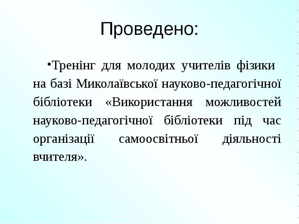 Проведено: Тренінг для молодих учителів фізики на базі Миколаївської науково-...
