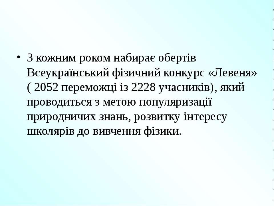 З кожним роком набирає обертів Всеукраїнський фізичний конкурс «Левеня» ( 205...