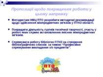Пропозиції щодо покращення роботи у цьому напрямку Методистам НМЦ ПТО розроби...