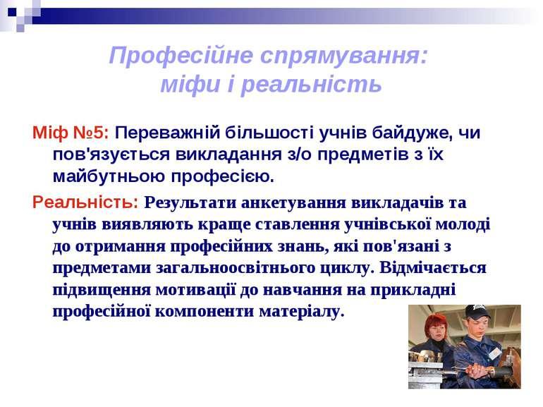 Професійне спрямування: міфи і реальність Міф №5: Переважній більшості учнів ...