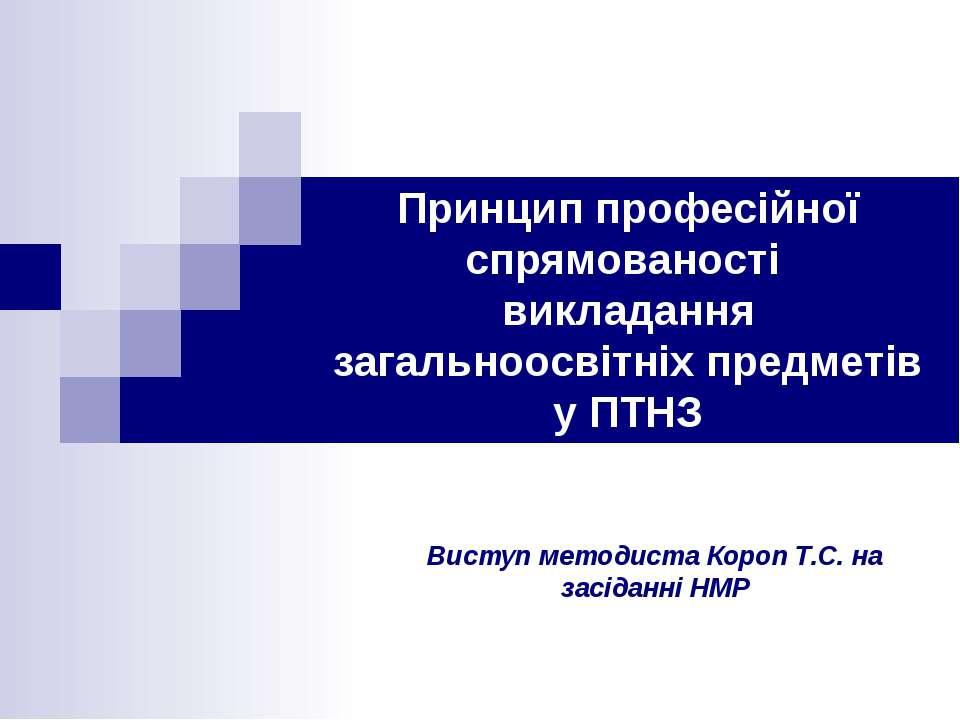 Принцип професійної спрямованості викладання загальноосвітніх предметів у ПТН...