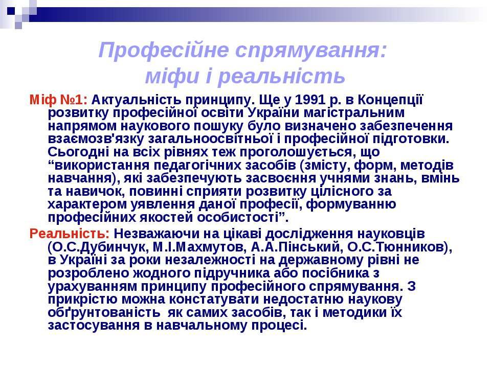 Професійне спрямування: міфи і реальність Міф №1: Актуальність принципу. Ще у...