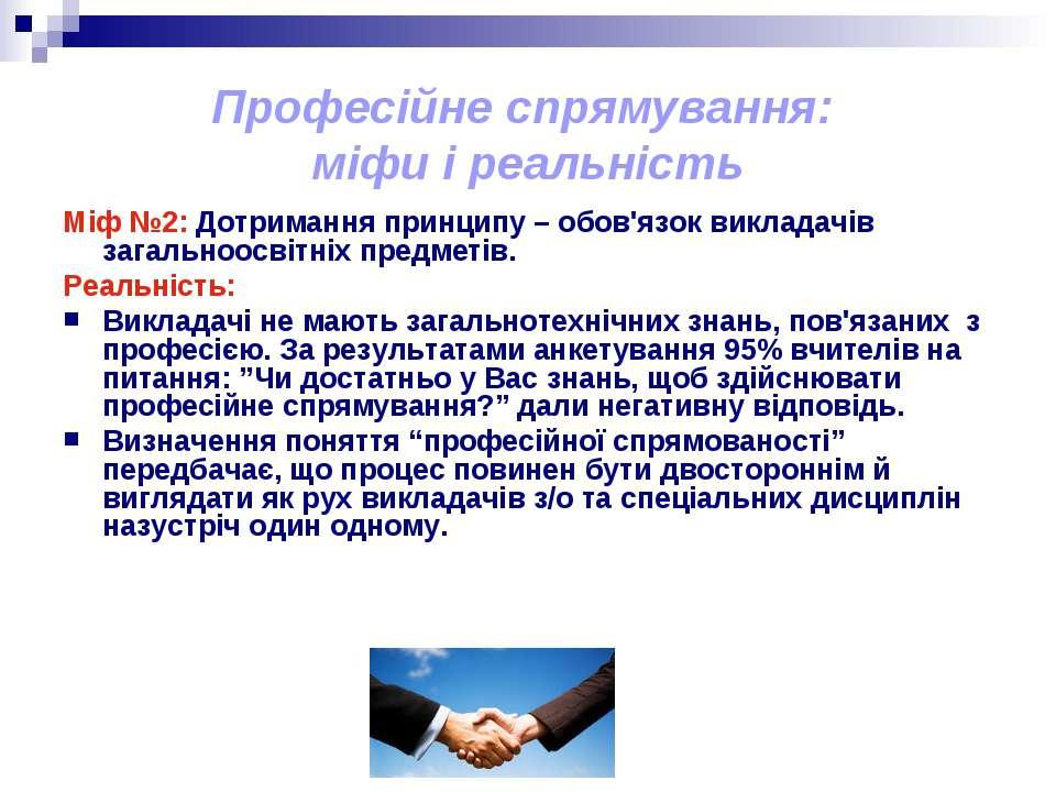 Професійне спрямування: міфи і реальність Міф №2: Дотримання принципу – обов'...