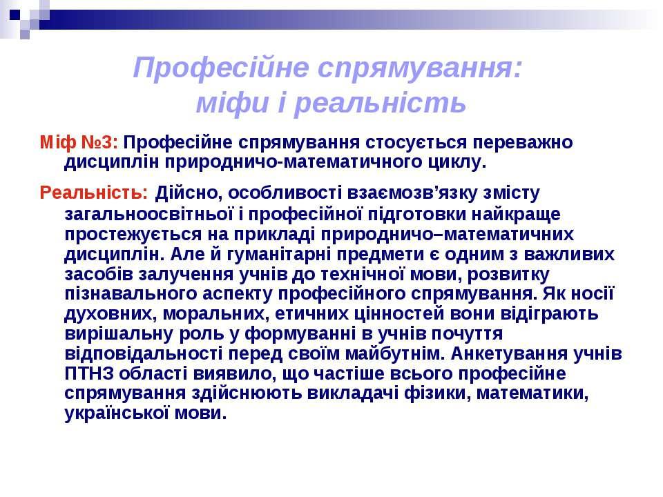 Професійне спрямування: міфи і реальність Міф №3: Професійне спрямування стос...
