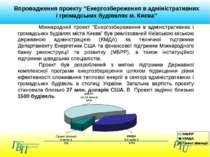 """Впровадження проекту """"Енергозбереження в адміністративних і громадських будів..."""