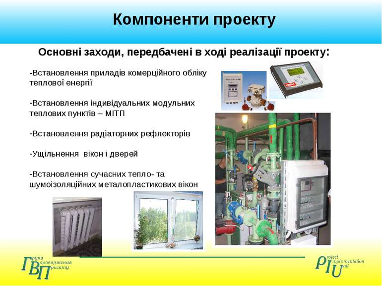 Компоненти проекту -Встановлення приладів комерційного обліку теплової енергі...