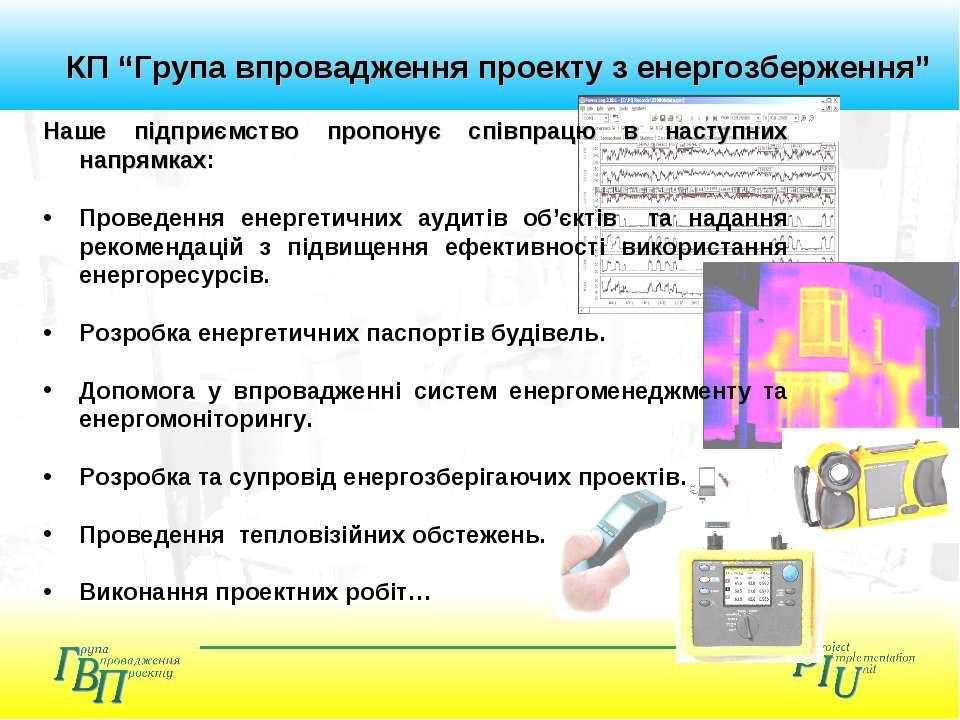 """КП """"Група впровадження проекту з енергозберження"""" Наше підприємство пропонує ..."""