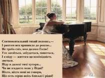 Сентиментальний тихий полонез,— І раптом вся приникла до роялю... Не треба сл...