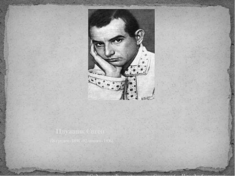 """Плужник Євген (26 грудня - 1898 - 02 лютого - 1936) """"Суди мене судом твоїм су..."""
