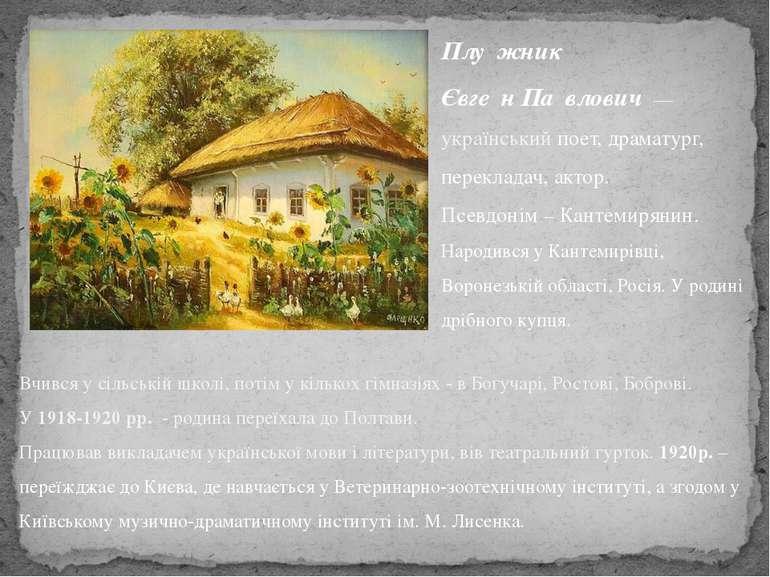 Плу жник Плу жник Євге н Па влович — українськийпоет, драматург, ...