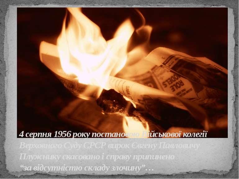 4 серпня1956 року постановою Вiйськовоï колегiï Верховного Суду СРСР ви...