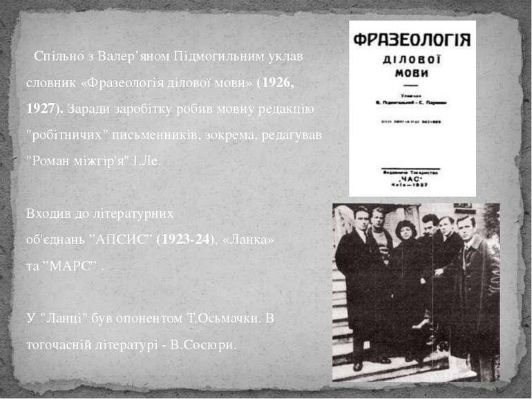 Спільно зВалер'яном Підмогильнимуклав словник «Фразеологія ділово...
