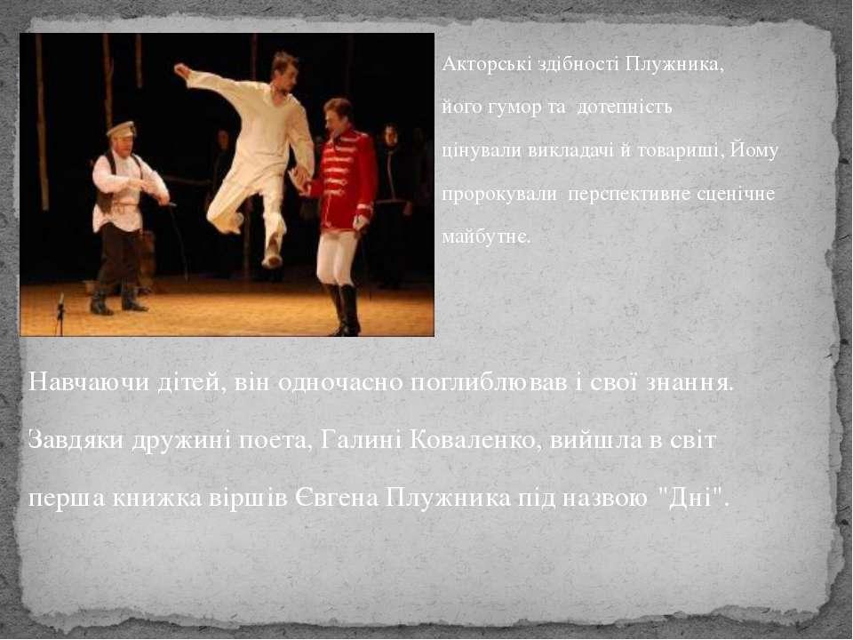 Акторськi здiбностi Плужника, йогогумор та дотепнiсть цiнували викладач...