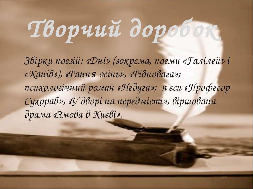Творчий доробок Збірки поезій: «Дні» (зокрема, поеми «Галілей» і «Канів»), «Р...