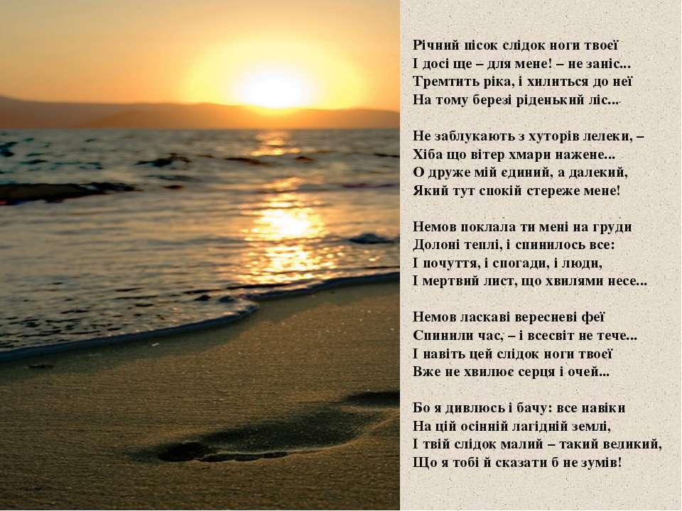 Річний пісок слідок ноги твоєї І досі ще – для мене! – не заніс... Тремтить р...
