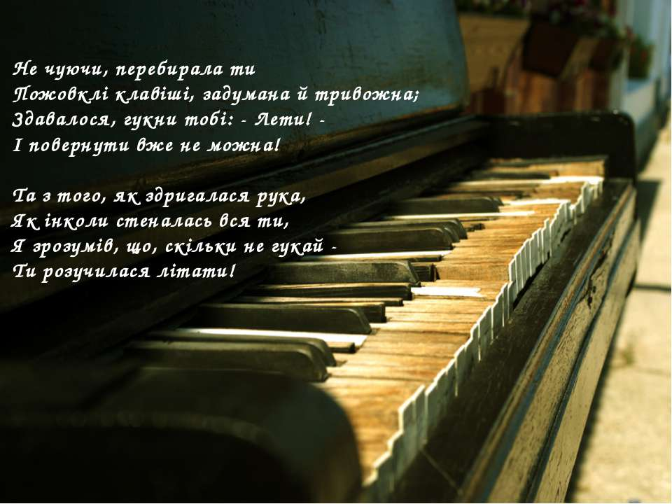 Не чуючи, перебирала ти Пожовклі клавіші, задумана й тривожна; Здавалося, гук...
