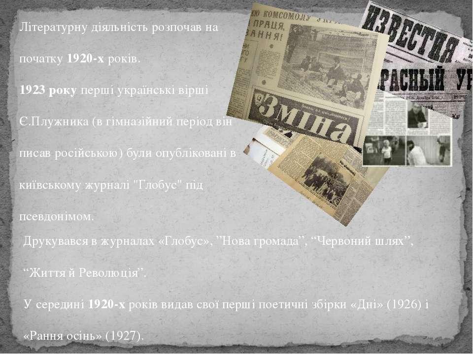 "Друкувався в журналах «Глобус»,""Нова громада"", ""Червоний шлях"", ""Життя ..."