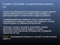 Україна. Проблеми та перспективи розвитку ОЗ Існуюча система бюджетного фінан...