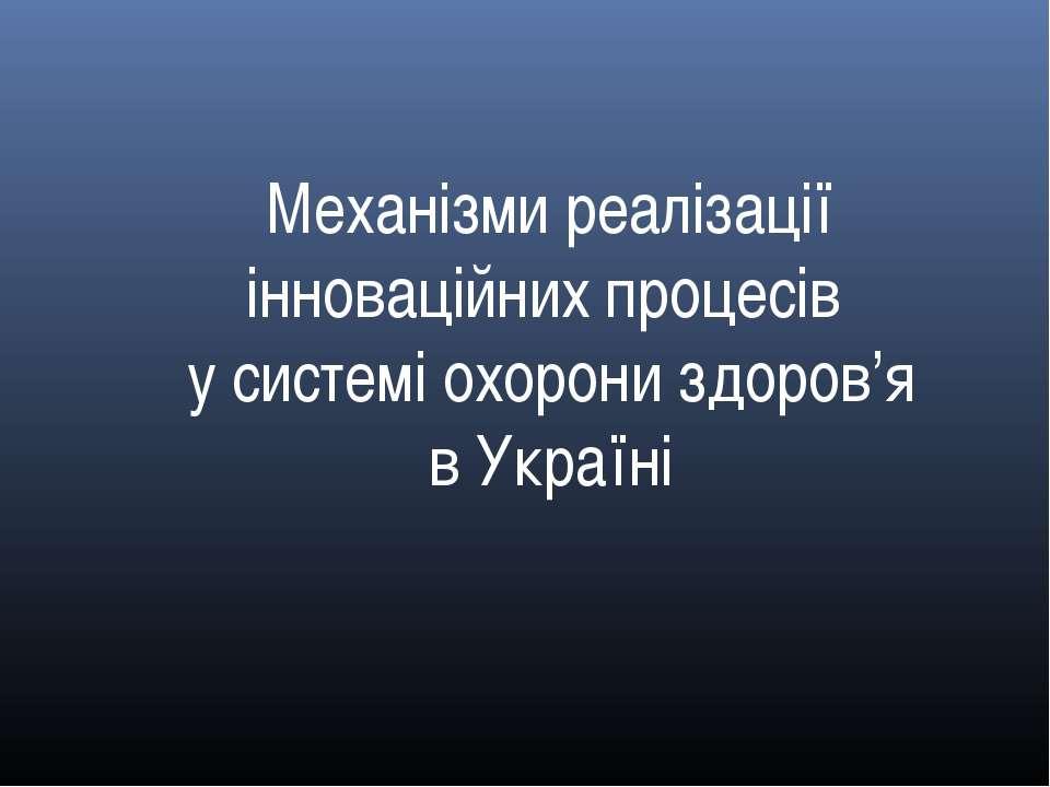 Механізми реалізації інноваційних процесів у системі охорони здоров'я в Україні