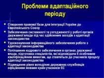 Проблеми адаптаційного періоду Створення правової бази для інтеграції України...