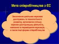 Мета співробітництва з ЄС Заохочення цивільних наукових досліджень та техноло...