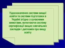 Удосконалення системи вищої освіти та системи підготовки в Україні згідно з с...