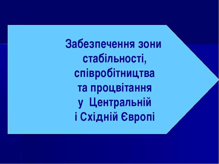 Забезпечення зони стабільності, співробітництва та процвітання у Центральній ...