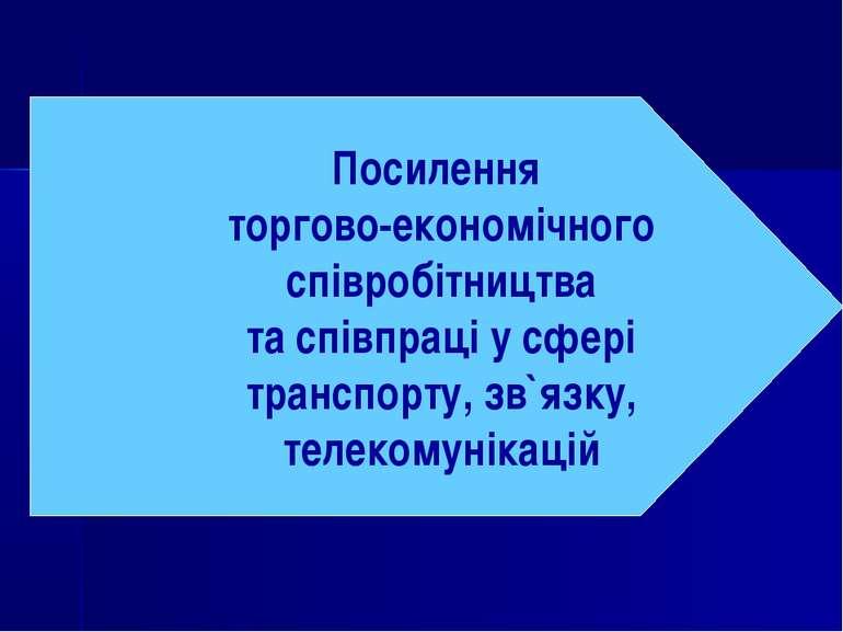 Посилення торгово-економічного співробітництва та співпраці у сфері транспорт...
