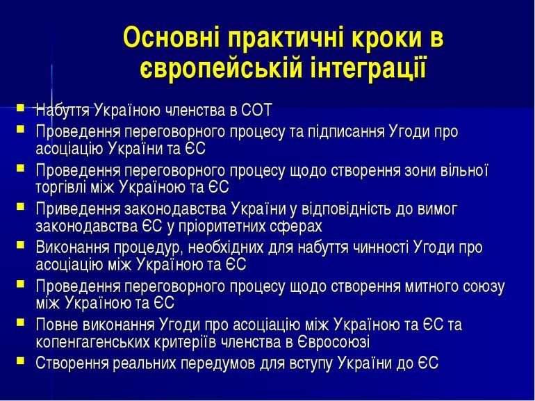 Основні практичні кроки в європейській інтеграції Набуття Україною членства в...