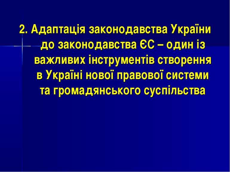 2. Адаптація законодавства України до законодавства ЄС – один із важливих інс...