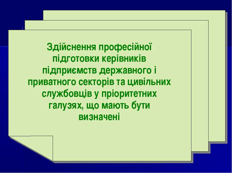 Здійснення професійної підготовки керівників підприємств державного і приватн...