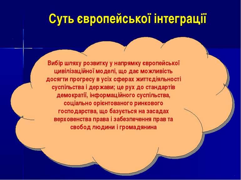 Суть європейської інтеграції Вибір шляху розвитку у напрямку європейської цив...