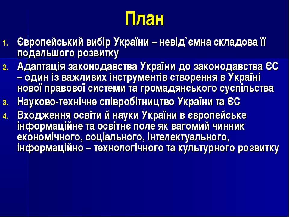 План Європейський вибір України – невід`ємна складова її подальшого розвитку ...