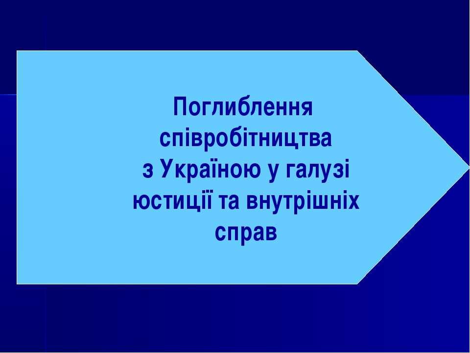 Поглиблення співробітництва з Україною у галузі юстиції та внутрішніх справ