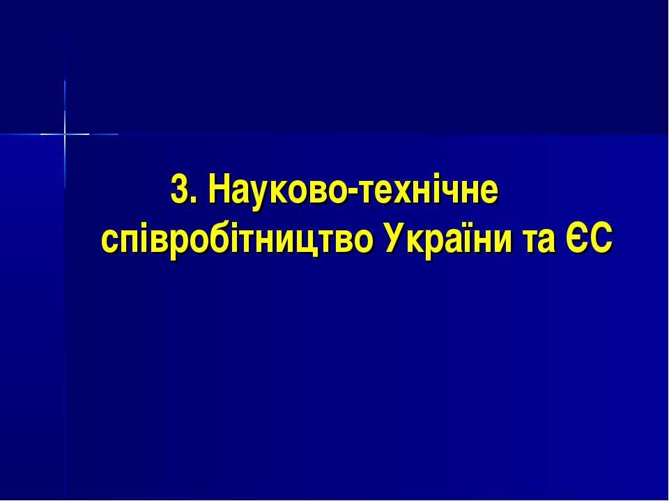 3. Науково-технічне співробітництво України та ЄС