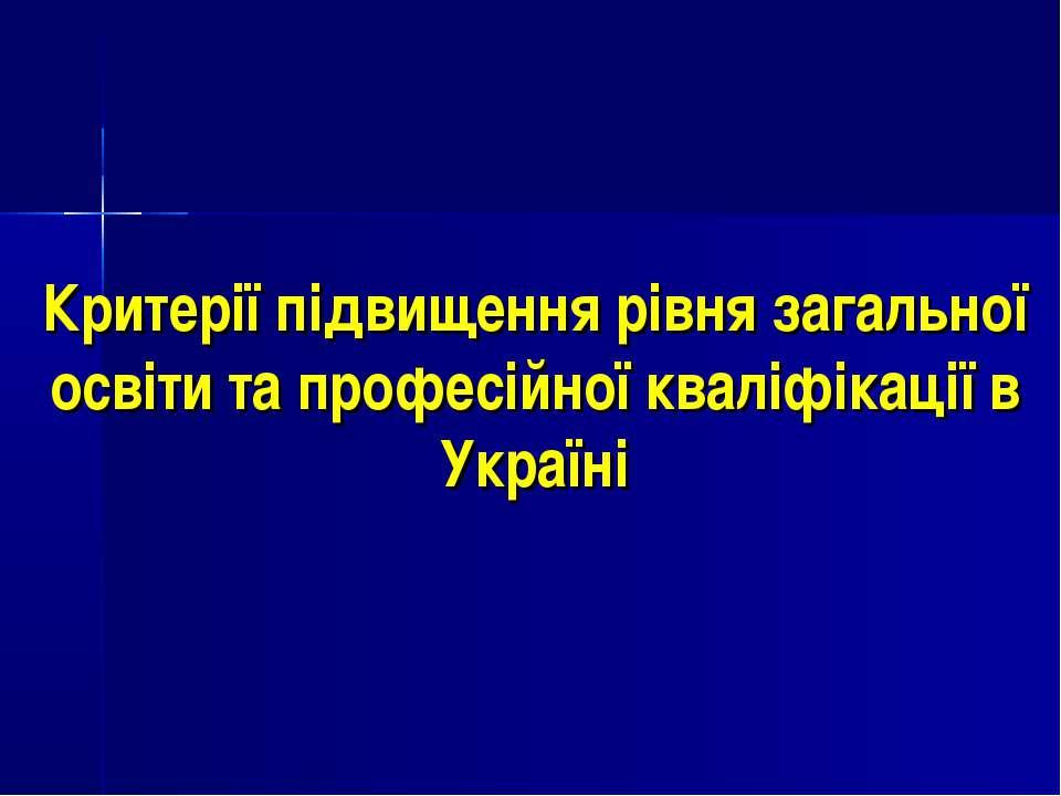 Критерії підвищення рівня загальної освіти та професійної кваліфікації в Україні