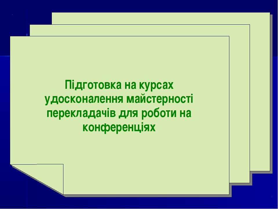 Підготовка на курсах удосконалення майстерності перекладачів для роботи на ко...
