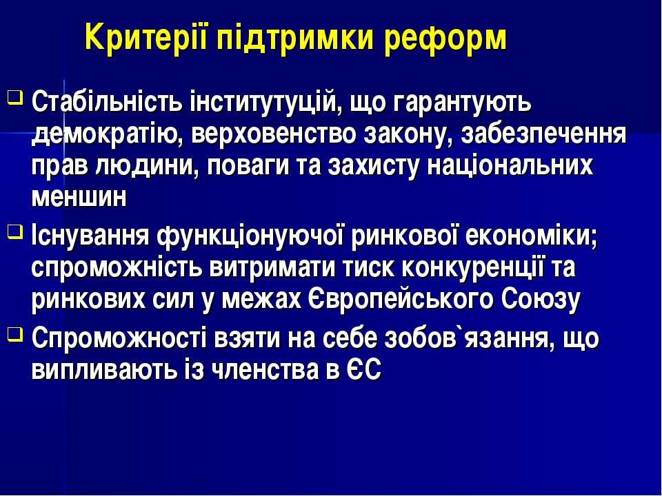 Критерії підтримки реформ Стабільність інститутуцій, що гарантують демократію...