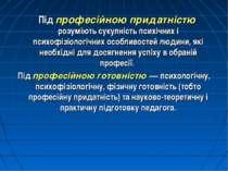 Під професійною придатністю розуміють сукупність психічних і психофізіологічн...