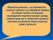 Педагогічна діяльність - це особливий вид соціальної діяльності, що передбача...