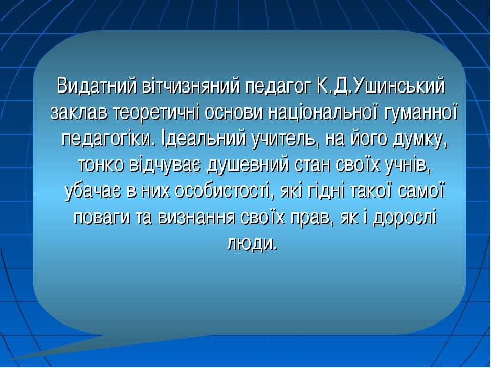 Видатний вітчизняний педагог К.Д.Ушинський заклав теоретичні основи національ...