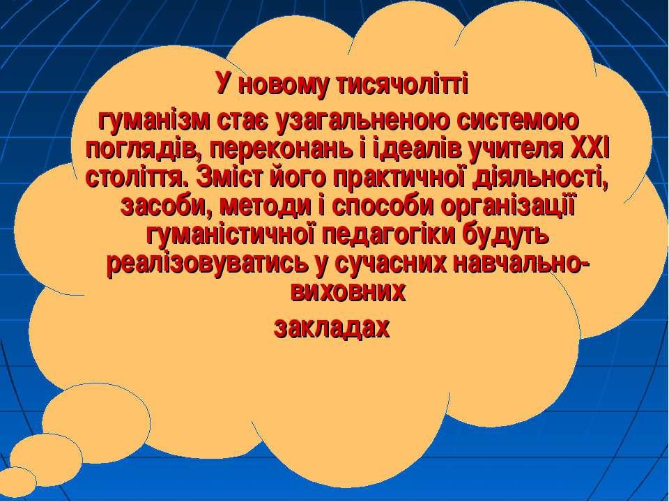 У новому тисячолітті гуманізм стає узагальненою системою поглядів, переконань...