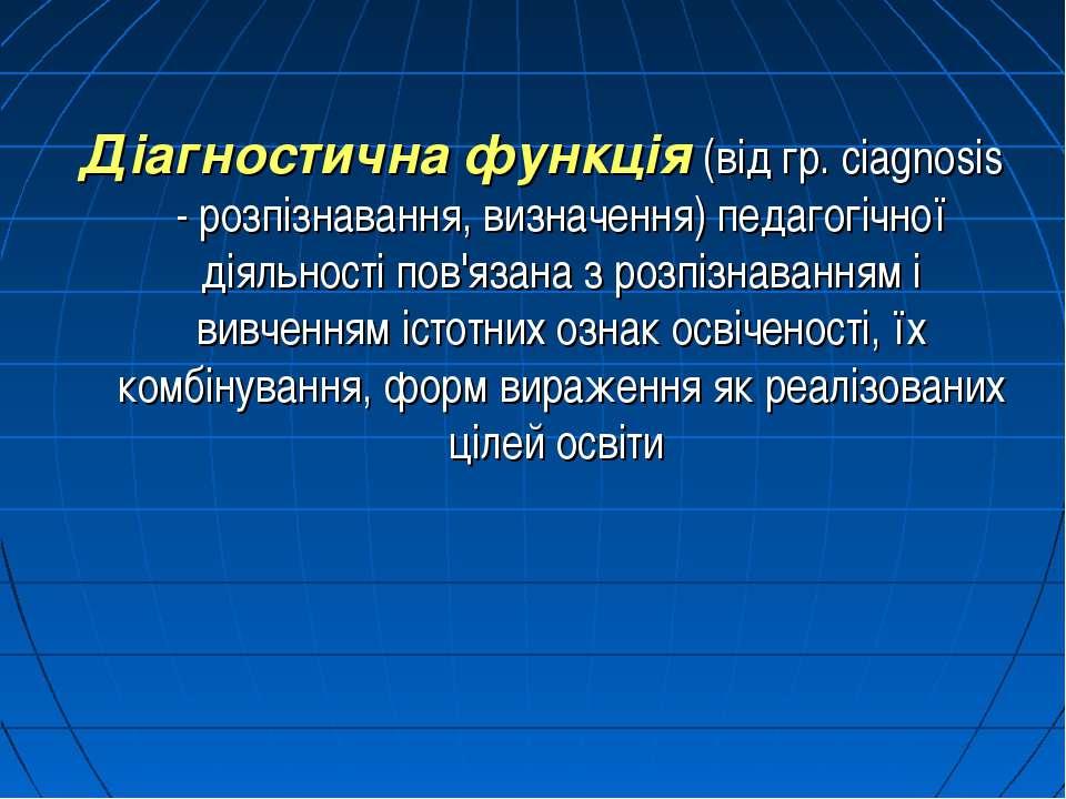 Діагностична функція (від гр. сіаgnosis - розпізнавання, визначення) педагогі...